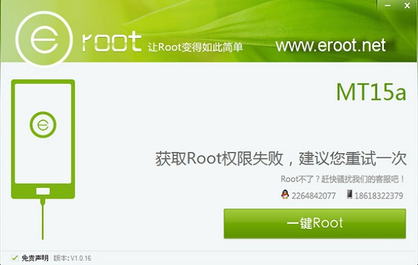 download vroot
